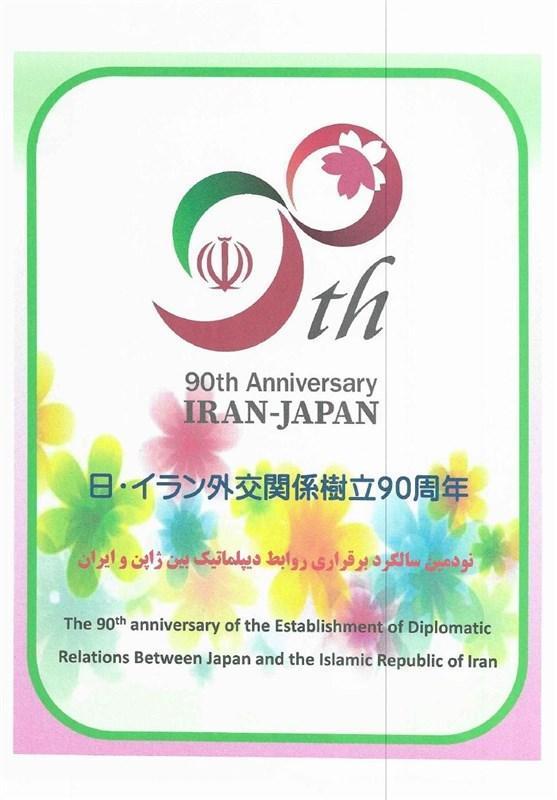 کتاب الکترونیکی نودمین سالگرد روابط دیپلماتیک ایران و ژاپن
