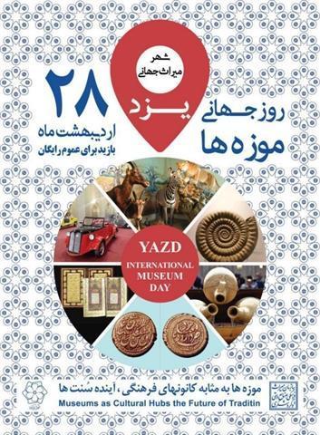 بزرگداشت روز جهانی موزه ها در شهر جهانی یزد