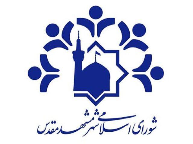 نگاهی به بعضی مصوبات امروز شورای اسلامی شهر مشهد