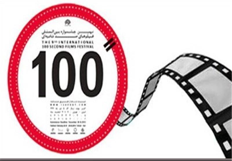 تقاضای بیش از 40 کشور برای حضور در جشنواره فیلم صد ثانیه ای