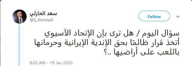 واکنش های متفاوت کاربران سعودی به تصمیم AFC