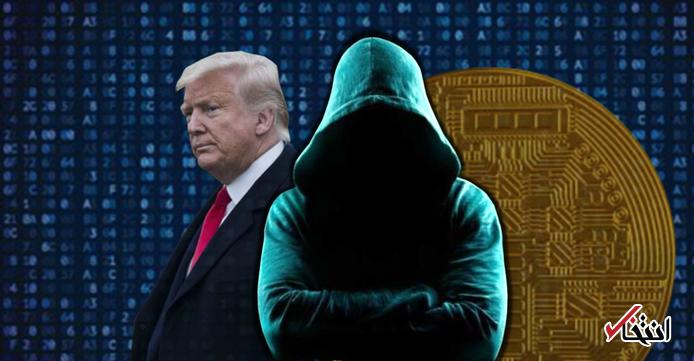 آیا رئیس جمهور آمریکا به هکر ها باج می دهد؟