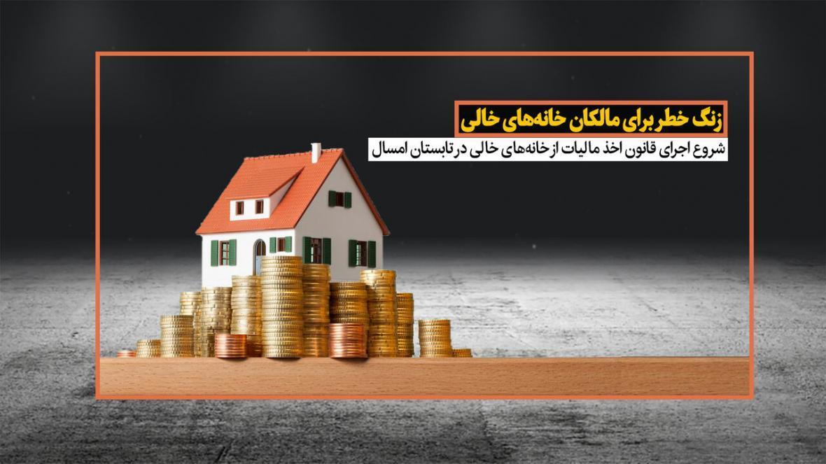 خبرنگاران زنگ خطر برای مالکان خانه های خالی