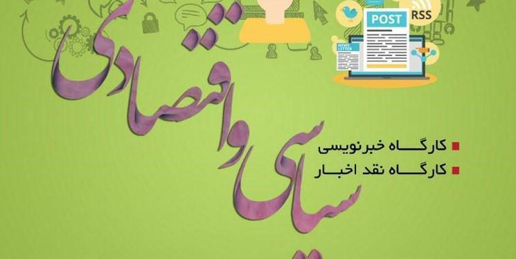 برگزاری کارگاه آموزشی خبرنویسی و نقد اخبار در دانشکده رسانه خبرنگاران