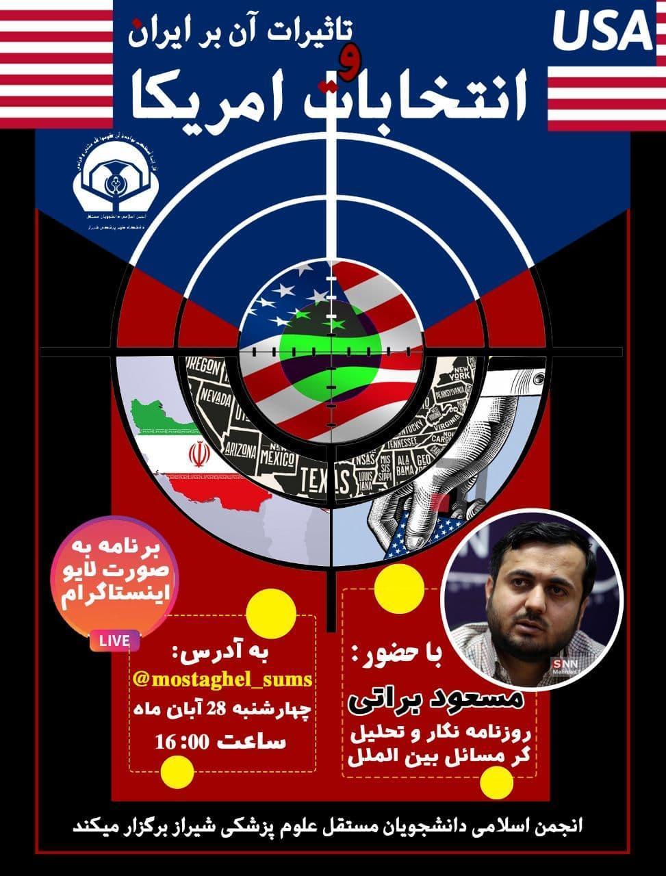 نشست انتخابات آمریکا و تاثیرات آن بر ایران از سوی انجمن اسلامی مستقل علوم پزشکی شیراز برگزار می شود