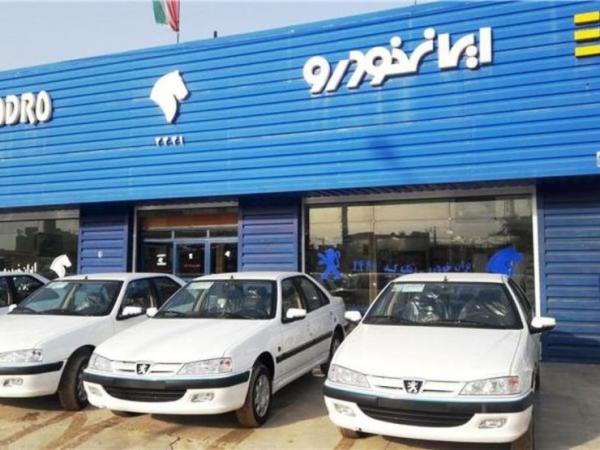 آغاز پیش فروش محصولات ایران خودرو