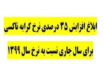 ابلاغ نرخ کرایه تاکسی در سال 1400 به رانندگان تاکسی های درون شهری تبریز
