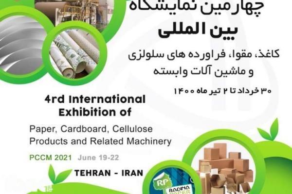 ثبت نام 60 شرکت در چهارمین نمایشگاه کاغذ و مقوا، هندی ها در راستا ایران